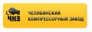 ЗАО Челябинский компрессорный завод