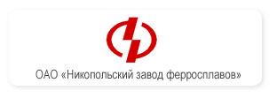 ОАО «Никопольский завод ферросплавов»